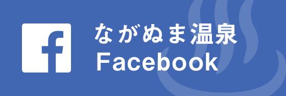ながぬま温泉Facebook