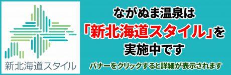 ながぬま温泉は「新北海道スタイル」を実施中です